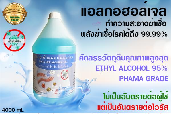 al-gel-4000-1E4440864-8354-0452-8E9C-AF9D25D7DA5D.png