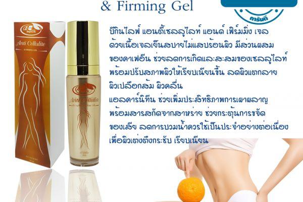 anti-cellulite-poster3-no-price986A745A-6C9F-5E31-9835-17867268CB4C.jpg
