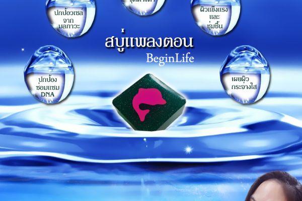 plankton-soap-postert-2CE2F1323-C19F-A1D6-5622-3AE6A7FD678C.jpg