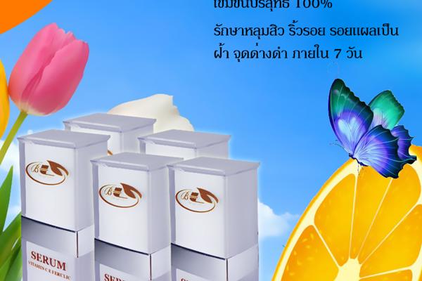serum-557789BDF-5890-2F43-E9EA-6F5C6135624B.png
