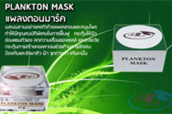 plankton-mask-mini1A5D0D44F-B10F-524B-F2B5-476BD1CDB00D.jpg